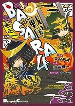 表紙: まめ戦国BASARA4 巻之一 (電撃コミックスEX)   スメラギ