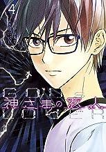 表紙: 神さまの恋人(4) (ヤングマガジンコミックス)   伊賀大晃