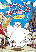 表紙: フランスはとにっき 海外に住むって決めたら漫画家デビュー (RYU COMICS) | 藤田里奈