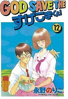 GOD SAVE THE すげこまくん!(12) (ヤングマガジンコミックス)