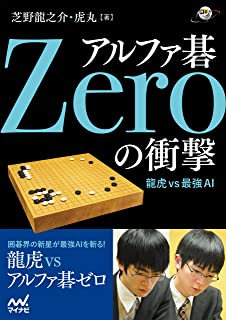 アルファ碁Zeroの衝撃 (囲碁人ブックス)