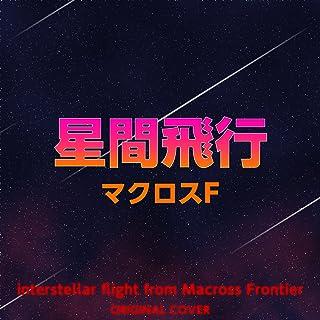 星間飛行 マクロスF ORIGINAL COVER
