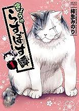 表紙: きょうのらすぼす譚 (1) (ねこぱんちコミックス) | 柿生みのり