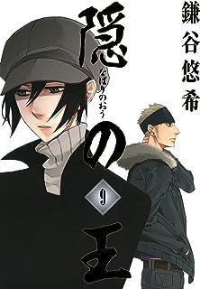 隠の王 9巻 (デジタル版Gファンタジーコミックス)
