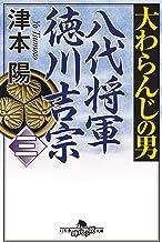 表紙: 大わらんじの男(三) 八代将軍徳川吉宗 (幻冬舎時代小説文庫)   津本陽