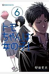トモちゃんは女の子!(6) (星海社コミックス) Kindle版