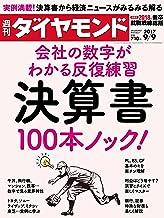 表紙: 週刊ダイヤモンド 2017年9/9号 [雑誌] | ダイヤモンド社
