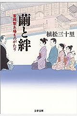 繭と絆 富岡製糸場ものがたり (文春文庫) Kindle版