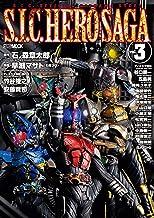 表紙: S.I.C. HERO SAGA vol.3 (ホビージャパンMOOK)   ホビージャパン編集部