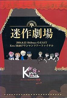 迷作劇場 2004.8.25 Shibuya O-EAST Kra/36481?ワンマンツアーファイナル [DVD]
