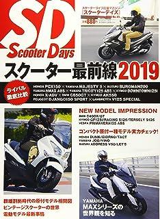 Scooter Days(スクーターデイズ)2019年7月号 [雑誌]:タンデムスタイル増刊