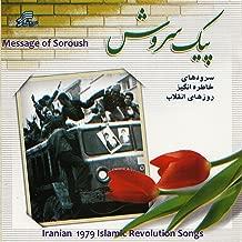 Best iran revolution music Reviews