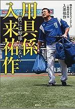 表紙: 用具係 入来祐作 ~僕には野球しかない~ | 入来祐作