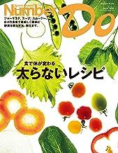 表紙: Sports Graphic Number Do 太らないレシピ (文春e-book) | 文藝春秋