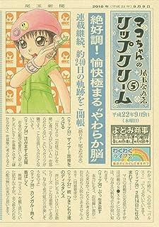 マコちゃんのリップクリーム(5) (シリウスコミックス)