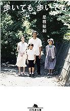 表紙: 歩いても 歩いても (幻冬舎文庫)   是枝裕和