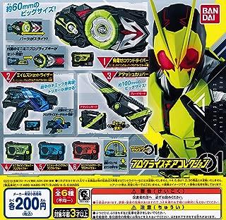 仮面ライダーゼロワン プログライズギアコレクション01 [全6種セット(フルコンプ)]