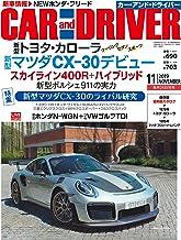表紙: CAR and DRIVER (カー・アンド・ドライバー)  2019年11月号 [雑誌] | カー・アンド・ドライバー編集部