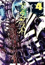 アンタゴニスト 4巻 (ゼノンコミックス)