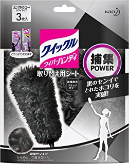 クイックルワイパー フロア用掃除道具 ブラックカラー ハンディ 取り替え用 3枚入