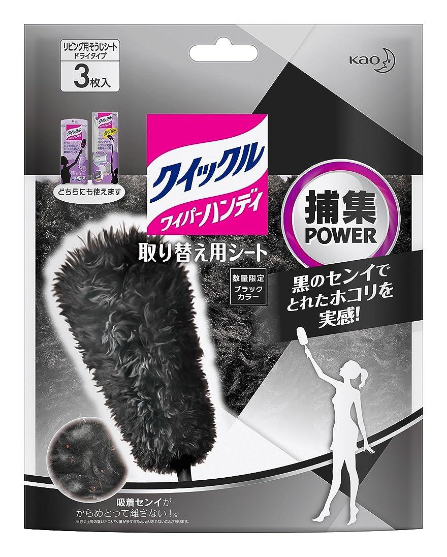 隠す該当するキャッチクイックルワイパー フロア用掃除道具 ブラックカラー ハンディ 取り替え用 3枚入