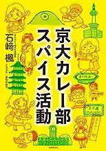 表紙: 京大カレー部 スパイス活動 | 石﨑 楓