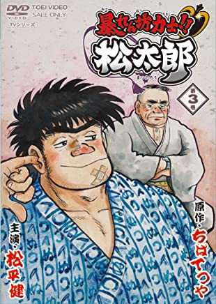 暴れん坊力士! ! 松太郎 第3巻 [DVD]