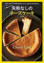 表紙: 失敗なしのチーズケーキ | 石澤 清美