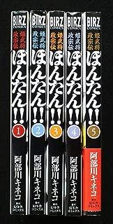 姫武将政宗伝 ぼんたん!! コミック 1-5巻セット (バーズコミックス)