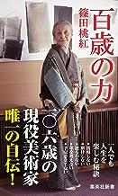 表紙: 百歳の力 (集英社新書) | 篠田桃紅