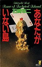 表紙: あなたがいない島 (講談社ノベルス)   石崎幸二
