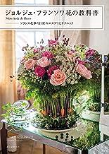 表紙: ジョルジュ・フランソワ 花の教科書 ―Mon étude de fleurs:フランス花界の巨匠のエスプリとテクニック | ジョルジュ・フランソワ