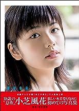 表紙: 小芝風花 ファースト写真集 『 風の名前 』 | 小芝 風花