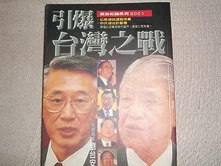 Yin bao Taiwan zhi zhan: Zhong gong qin Tai ji hua shu, la kai zong tong xuan zhan xu mu (Zheng zhi she lun xi lie) (Mandarin Chinese Edition)