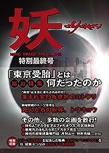 表紙: 月刊 妖 特別最終号 from 真・女神転生III NOCTURNE HD REMASTER | 山井一千(株式会社アトラス)