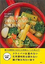 表紙: 弱火調理で劇的においしくなる 予約のとれない料理教室レシピ   水島弘史