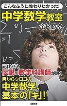 表紙: こんなふうに教わりたかった!中学数学教室 (SB新書) | 定松 勝幸