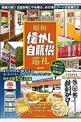 昭和懐かし自販機巡礼 Kindle版