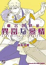 表紙: 椎名教授の異常な愛情 1 (Kobunsha BLコミックシリーズ) | 笹原 智映