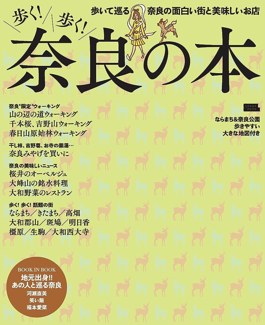 船形男らしい黙歩く! 歩く! 奈良の本 (エルマガmook)