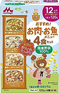 森永 大満足ごはん おすすめ! お肉・お魚メニュー 4食セット(12ヵ月)【国産野菜100%】