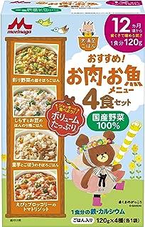 森永 大満足ごはん おすすめ! お肉・お魚メニュー 4食セット(12ヵ月)【国産お肉お野菜100%】
