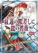表紙: 紅蓮の眼差しに銀の薔薇 (B-PRINCE文庫) | 小禄