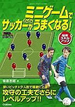 表紙: ミニゲームでサッカーがどんどんうまくなる! (学研スポーツブックス) | 菊原 志郎