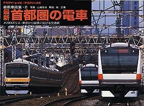 ヤマケイ・レイル・グラフィックス 車両集 2 首都圏の電車 (Japanese Edition)
