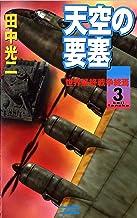 表紙: 天空の要塞3 世界最終戦争終焉 (歴史群像新書)   田中光二