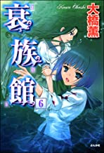 衰族館(分冊版) 【第6話】 (ホラーM)