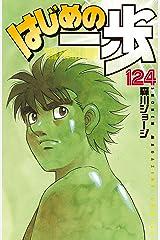 はじめの一歩(124) (週刊少年マガジンコミックス) Kindle版