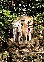 表紙: 犬の笑顔が見たいから | 穴澤 賢