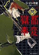 表紙: 獄都事変 公式アンソロジーコミック ‐閃‐ 獄都事変 公式アンソロジーコミック (MFC ジーンピクシブシリーズ) | SUNPLANT